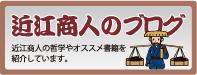 近江商人のブログ
